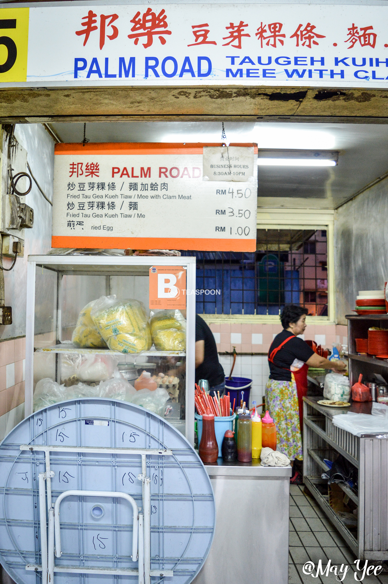DINNER Hui Sing Hawker Centre PALM ROAD TAUGEH KUEH TIEW STALL (2)