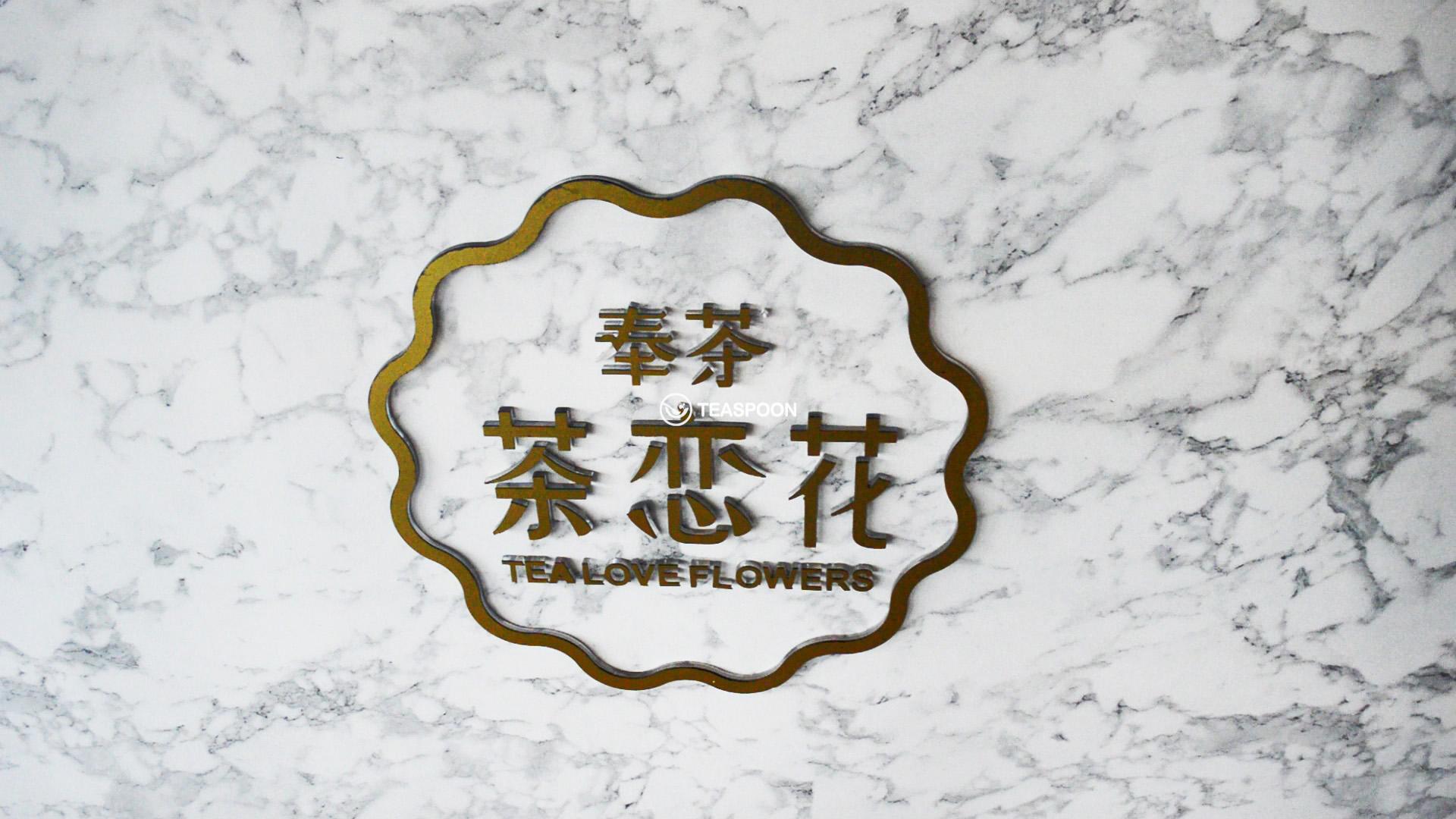 Fengcha (1)