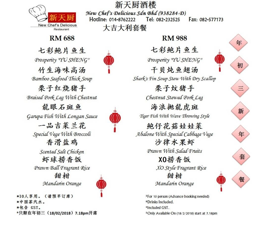 NEW CHEF DELICIOUS CNY menu (2)
