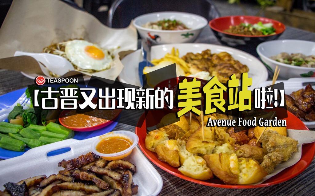 Kuching food paradise avenue food garden teaspoon for Cuisine paradise