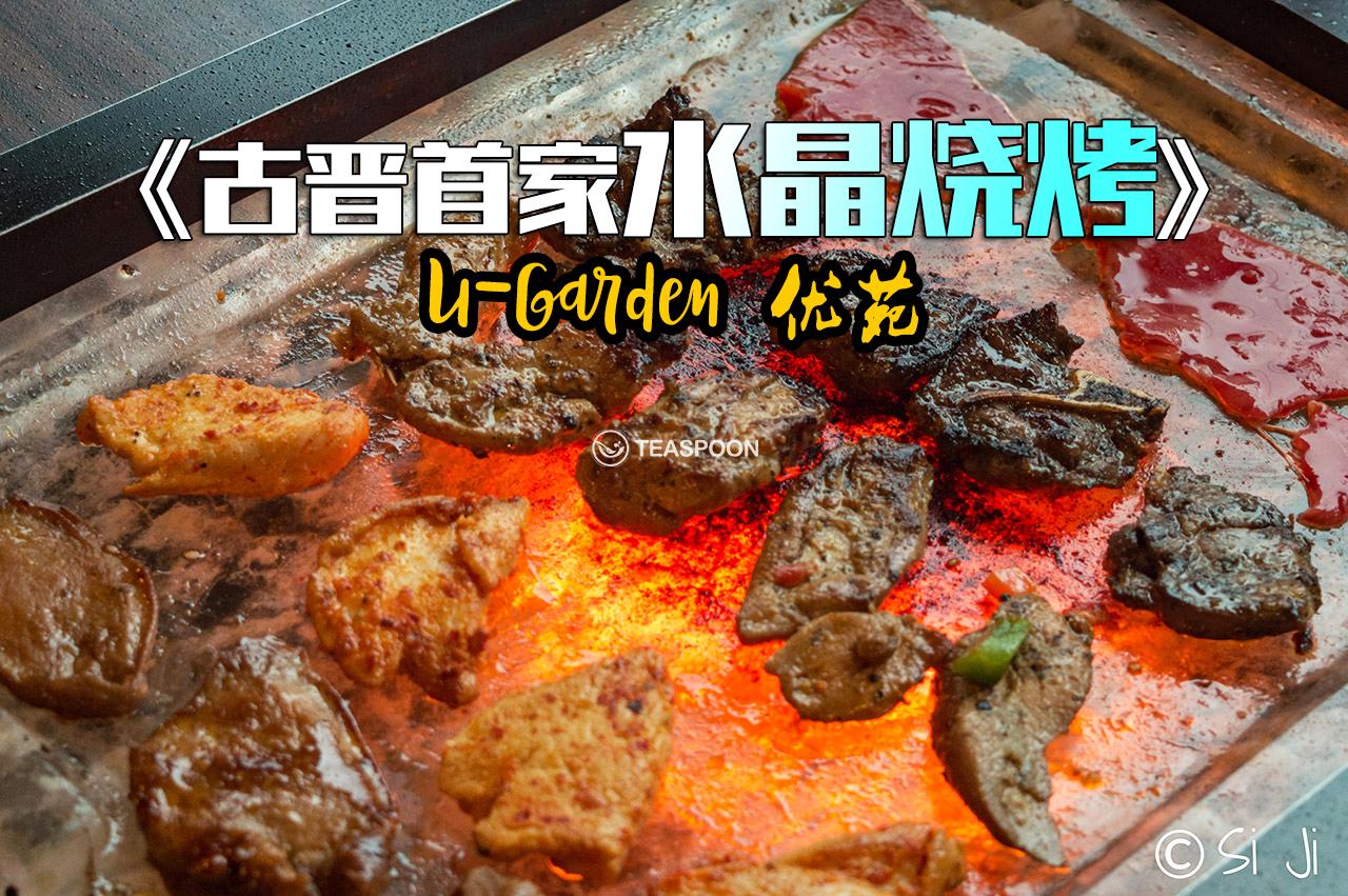 Kuching\'s First Crystal Grill】U-Garden - Teaspoon