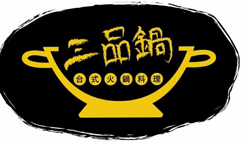 San Pin Guo